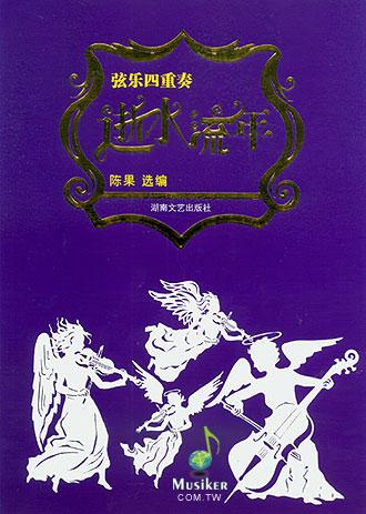小步舞曲四重奏谱小提琴