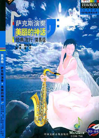 音乐娱乐书——萨克斯演奏:美丽的神话(简易级)2cd+配书;; 萨克斯演奏