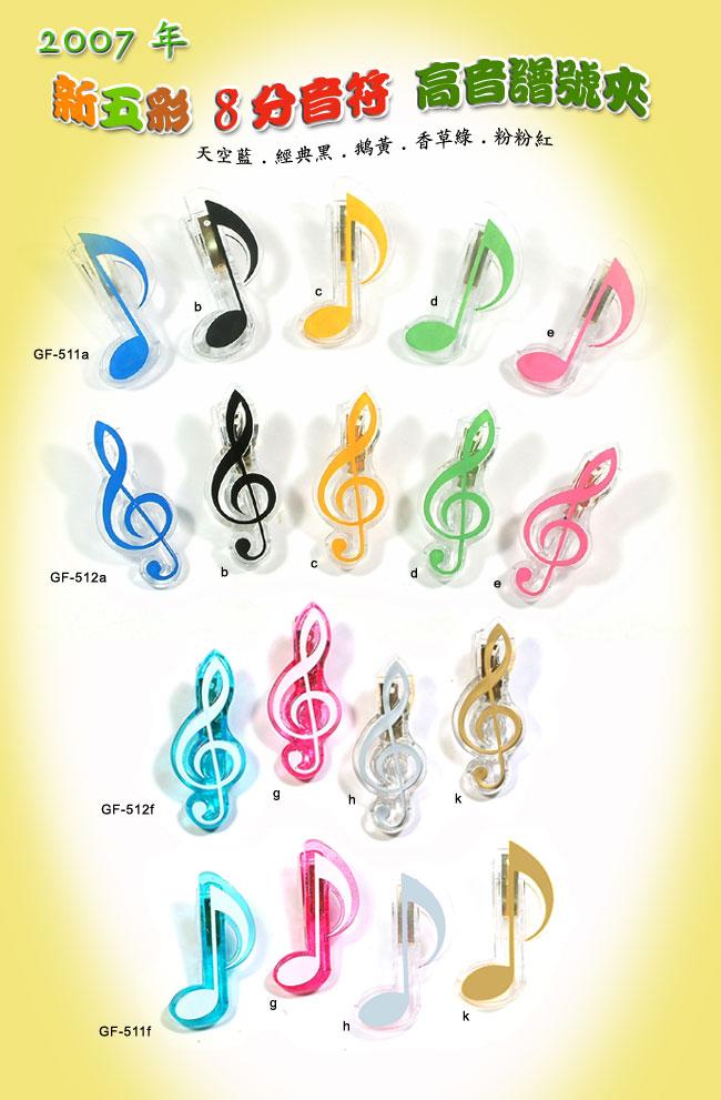 彩 8分音符.高音谱号谱夹 共5种颜色可选 个 GF511 -与本书相关书籍
