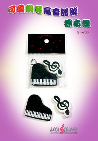 三角钢琴 高音谱号擦布组 2个一组 团购买5送1喔. GF 703