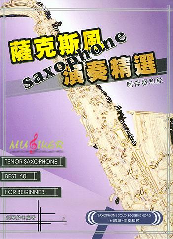summertrain伴奏_萨克斯风演奏精选《五线谱版附伴奏和弦》
