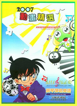 名侦探柯南 主题曲 -2007动画精选 钢琴弹唱乐谱 9789867159601 纪华
