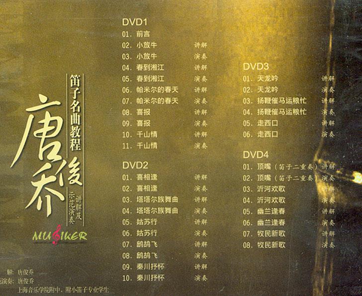 唐俊乔笛子名曲教程 (示范演奏及讲解dvdx4碟装)