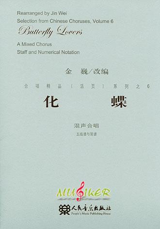 改编自梁祝主题之一/五线谱与简谱