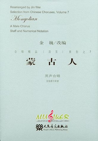 合唱精品系列之7- 蒙古人 (男声合唱) 简