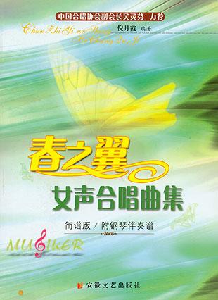 春之翼 女声合唱曲集 (简谱 线谱简中版)