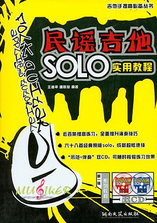 民谣吉他SOLO实用教程 附伴奏.示范演奏CD共2张 9787540438883