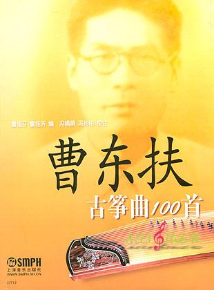 曹东扶古筝曲100首