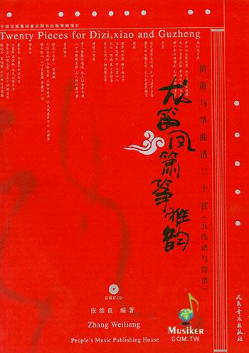 雅韵 笛萧与筝曲谱二十首 简谱.五线谱双版本 附CDx2片 9787103