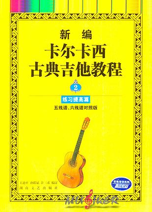 赵腾飞无言以对吉他谱-以其高度的专业性、系统性赢得了广大古典吉他爱好者的青睐,被誉为