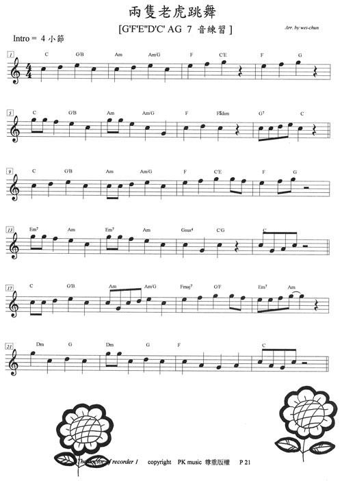 欢乐颂全五线谱