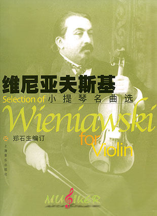 . 谐谑曲——塔兰泰拉舞曲-WIENIAWSKI 维尼亚夫斯基 小提琴名曲选