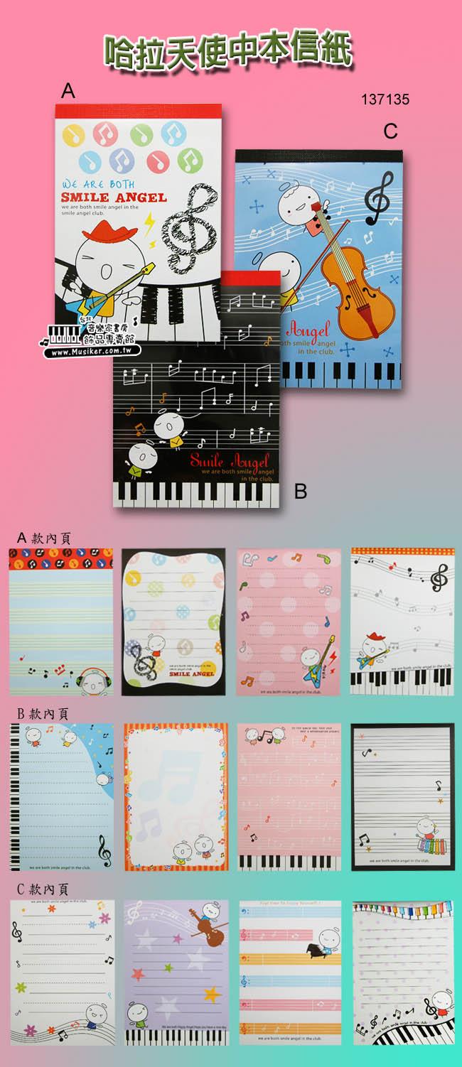 【台北音乐家书房】哈拉天使中本信纸 (3种可爱图案)
