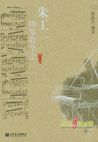 个钢琴表演艺术家图片
