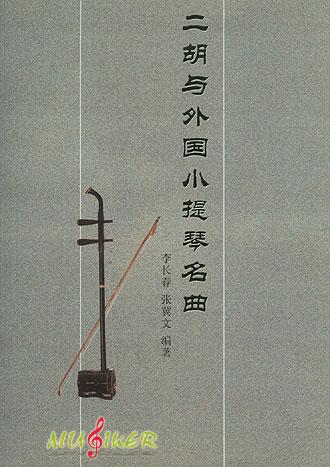 【台北音乐家书房】二胡与外国小提琴名曲 (简谱.版)图片