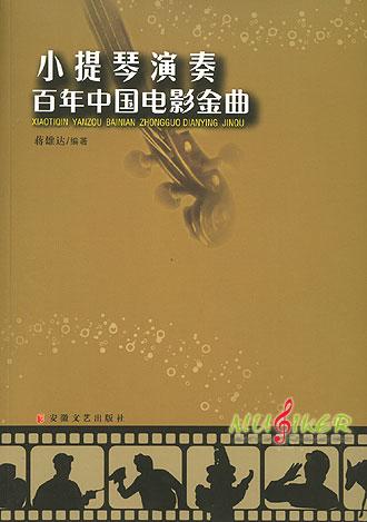 蒋蒋告辞钢琴简谱