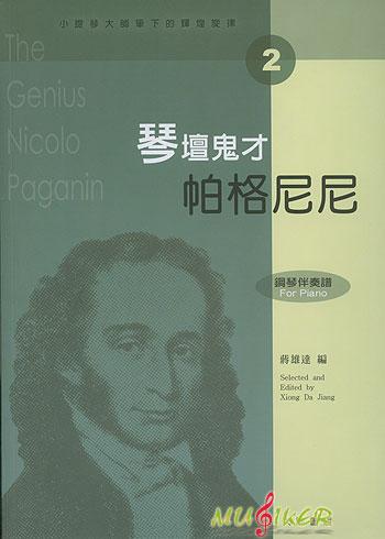 每套书含小提琴谱及钢琴伴奏谱各一