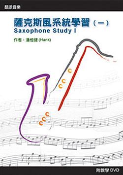 音阶与琶音萨克斯简谱-萨克斯风系统学习 一 DVDx1片 Book . 停售商品 9789866611063 潘