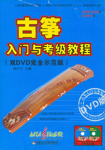 古筝初学练习曲简谱