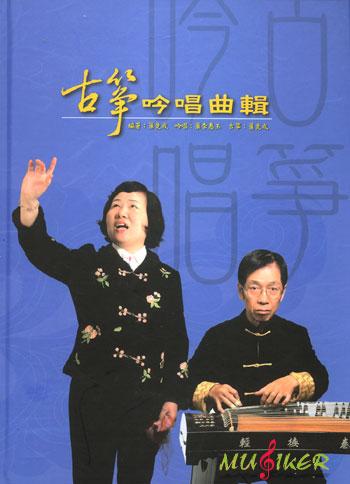 李白简谱歌谱古筝