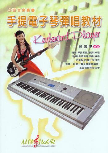 电子琴演奏女人花和弦简谱