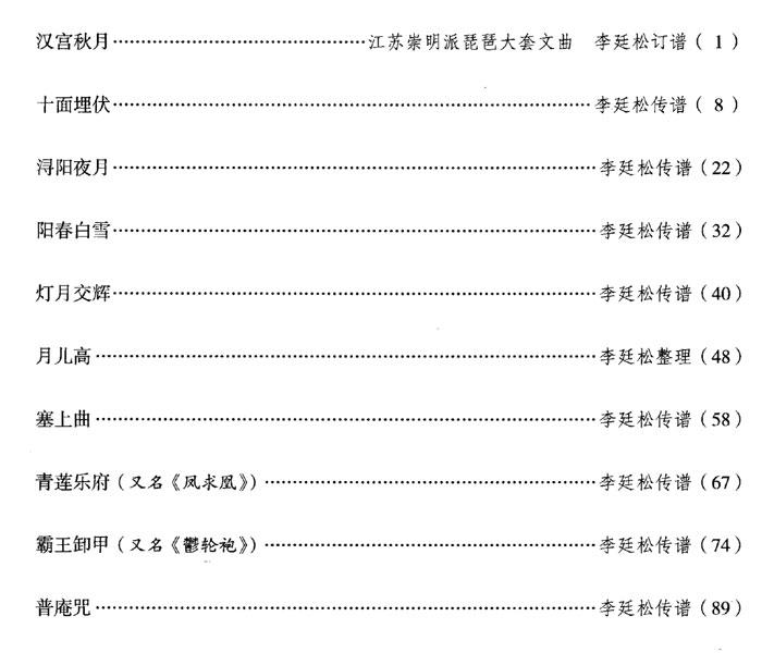 阳春白雪简谱; 普庵咒 歌谱简谱网; ◆ 汪派琵琶 李庭松演奏谱十首