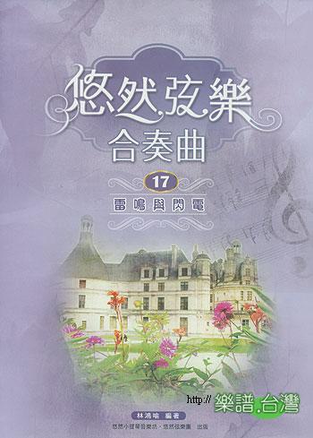 小提琴和中提琴重奏曲谱-hunder and Lightenlin』波卡舞曲-悠然弦乐合奏曲 No.17 史特劳斯 雷