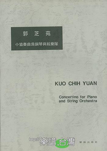 小协奏曲-为钢琴与弦乐队