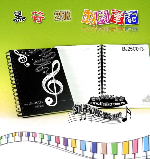 黑白高音谱号25K线圈笔记本 BJ25C013