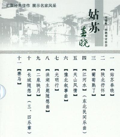 【台北音乐家书房】姑苏春晓-邓建栋二胡独奏音乐会图片