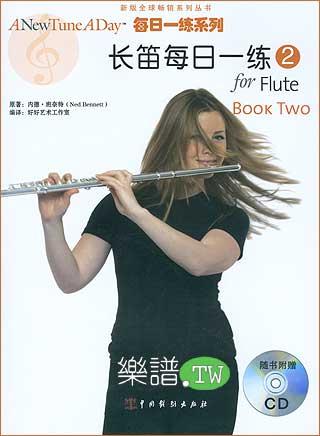 tune 长笛 flute music