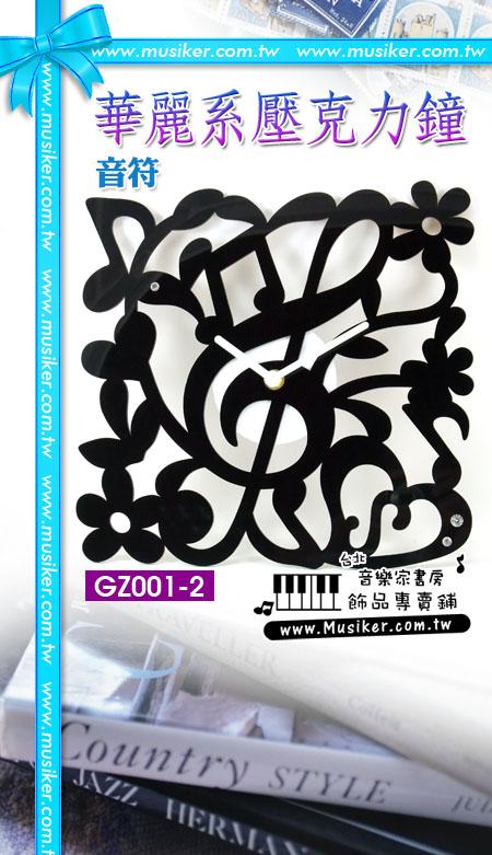力壁钟 音符 高音谱号图纹 GZ001 2