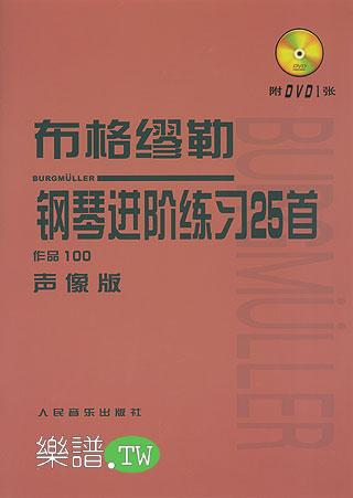 Op.100 曲谱 教学DVDx1片 简 9787103039403 Johann Friedrich