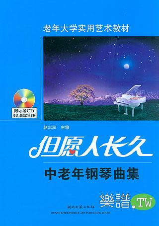 但愿人长久 - 中老年钢琴曲集 (五线谱.简谱 演奏cd) 简中版