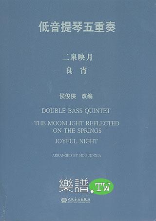 二泉映月(小提琴曲谱)下载