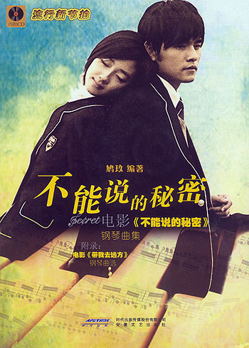 电影 不能说的秘密 周杰伦歌曲钢琴曲集 琴谱 演奏CDx1
