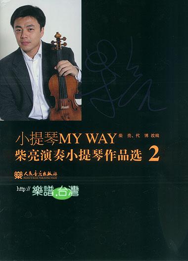 小提琴MY WAY 柴亮演奏小提琴作品选.2 简 9787103039670 柴亮