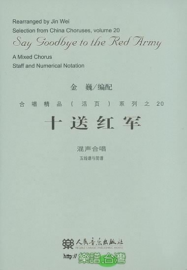 十送红军五线谱简谱; ◆ 合唱精品系列之20-十送红军 (s.t.a.b) 简;