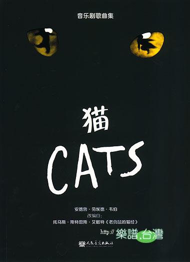 歌剧猫memory完整简谱