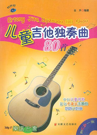 数鸭子吉他乐谱