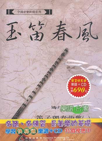 新疆之花  5. 螃蟹鹭鸶  (三) 笛二重奏曲  1. 小小鸟儿  2.