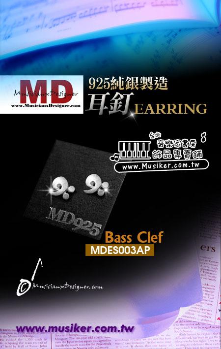 MD 进口银制耳钉 Bass Clef 低音谱号 2个一对 EARRING BASS CLEF