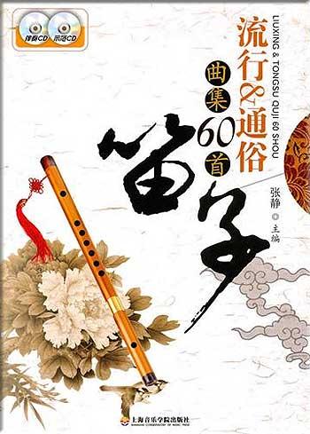 竹笛乐谱简单-笛子曲谱-笛子 流行 通俗曲集60首 简中.简谱版 附演奏CD 伴奏CD共2