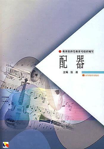 第一章西洋管弦乐队乐器法