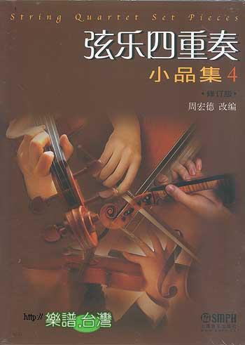 弦乐四重奏小品集4