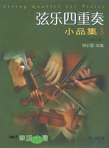 10.瑶族舞曲