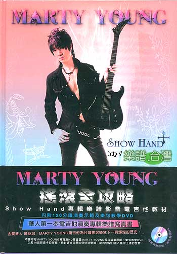 marty young 摇滚全攻略 show hand 专辑乐谱影音电吉他教