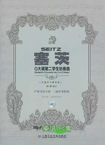 tz 赛滋 G大调第二号 小提琴学生协奏曲 小提琴 钢琴谱 示范演奏.三速