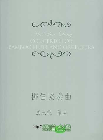 奏曲 ,梆笛与管弦乐团 -马水龙 梆笛协奏曲 总谱 9789574176144 马