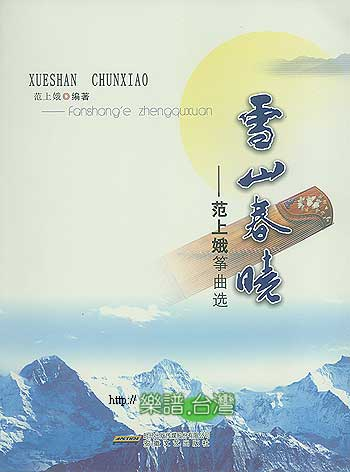 雪山春晓 范上娥筝曲集 简.线谱版